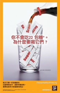 SSB-Poster-Chinese-Soda-sm